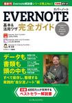 できるポケット Evernote 基本&活用ワザ 完全ガイド-電子書籍