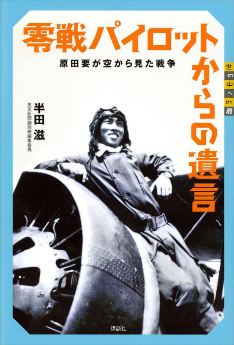 零戦パイロットからの遺言 原田要が空から見た戦争-電子書籍-拡大画像