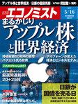 週刊エコノミスト (シュウカンエコノミスト) 2017年05月16日号-電子書籍