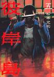 彼岸島(5)-電子書籍