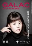 GALAC 2016年 12月号-電子書籍