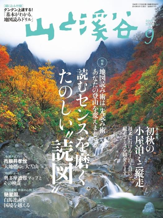山と溪谷 2016年 9月号 [雑誌]拡大写真