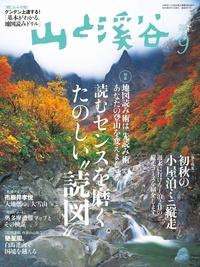 山と溪谷 2016年 9月号 [雑誌]-電子書籍