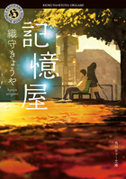 「記憶屋(角川ホラー文庫)」シリーズ