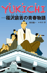 YUKICHI-福沢諭吉の青春物語-電子書籍