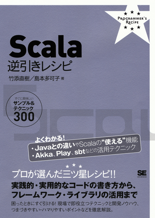 Scala逆引きレシピ拡大写真