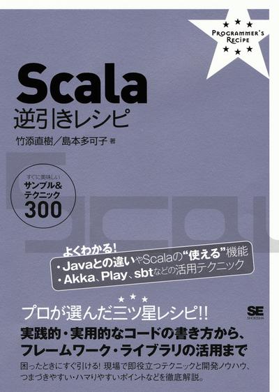 Scala逆引きレシピ-電子書籍