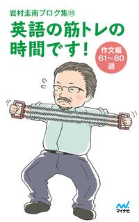 岩村圭南ブログ集18 英語の筋トレの時間です! 作文編61~80週