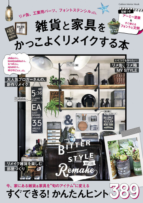 雑貨と家具をかっこよくリメイクする本拡大写真