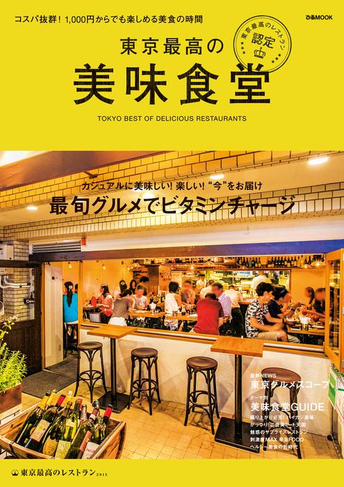 東京最高の美味食堂―東京最高のレストラン認定拡大写真