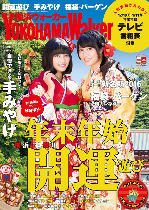 YokohamaWalker横浜ウォーカー 2016 1月増刊号拡大写真