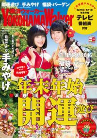 YokohamaWalker横浜ウォーカー 2016 1月増刊号