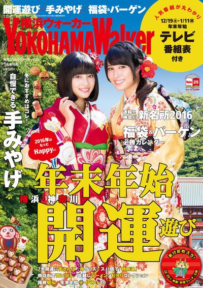 YokohamaWalker横浜ウォーカー 2016 1月増刊号-電子書籍