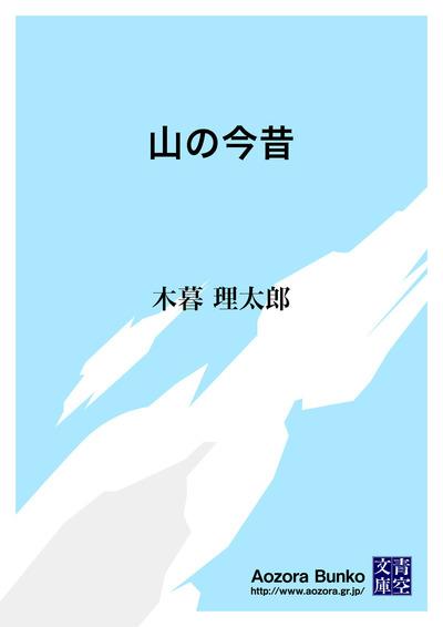 山の今昔-電子書籍