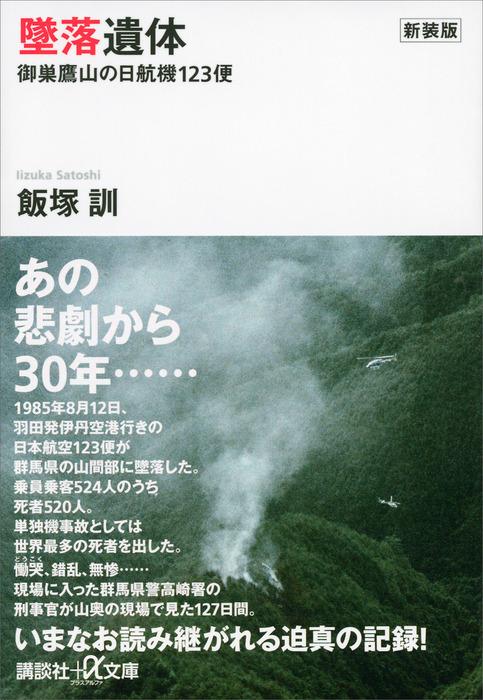 新装版 墜落遺体 御巣鷹山の日航機123便拡大写真