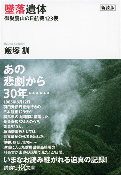 新装版 墜落遺体 御巣鷹山の日航機123便-電子書籍