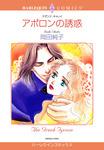 アポロンの誘惑-電子書籍