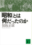 「昭和」とは何だったのか-電子書籍
