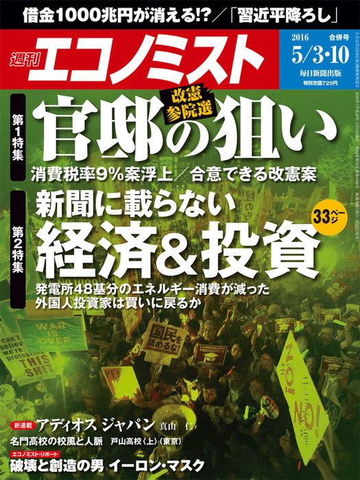 週刊エコノミスト (シュウカンエコノミスト) 2016年05月10日号-電子書籍-拡大画像