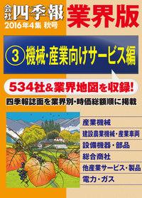 会社四季報 業界版【3】機械・産業向けサービス編 (16年秋号)