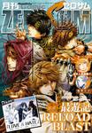 Comic ZERO-SUM (コミック ゼロサム) 2016年2月号[雑誌]-電子書籍