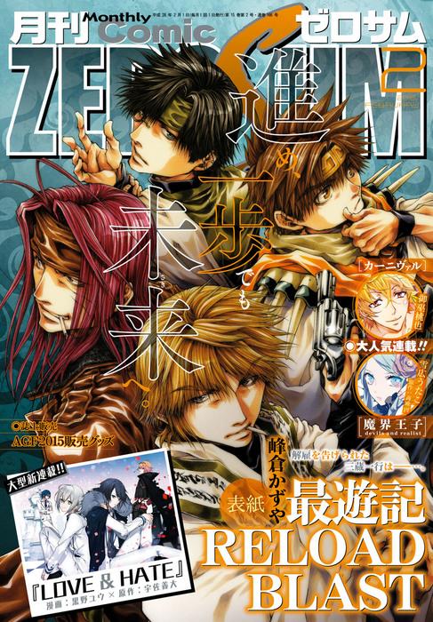 Comic ZERO-SUM (コミック ゼロサム) 2016年2月号[雑誌]拡大写真
