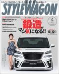 STYLE WAGON 2017年4月号-電子書籍