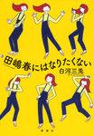 田嶋春にはなりたくない-電子書籍