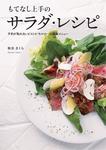 もてなし上手のサラダ・レシピ―予約が取れないビストロ「モルソー」の謹製メニュー-電子書籍
