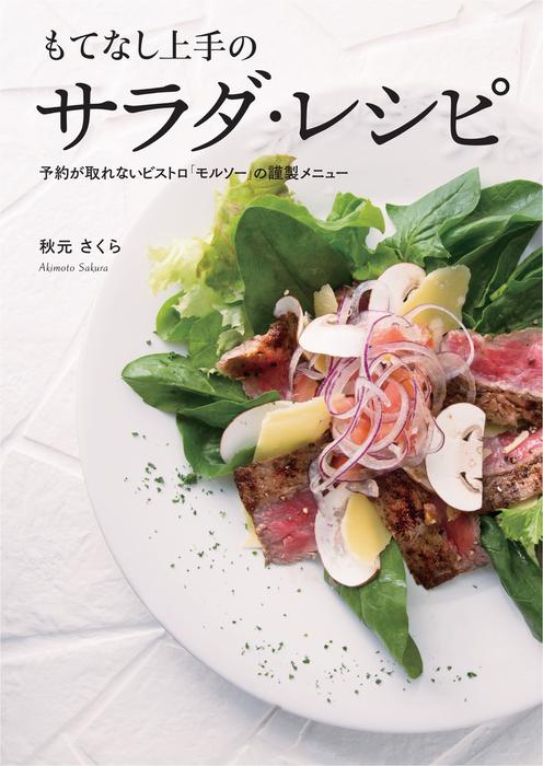 もてなし上手のサラダ・レシピ―予約が取れないビストロ「モルソー」の謹製メニュー拡大写真