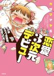 恋愛3次元デビュー ~30歳オタク漫画家、結婚への道。~-電子書籍