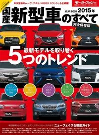 2015年 国産新型車のすべて-電子書籍