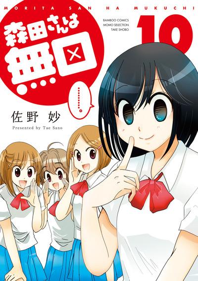 森田さんは無口 (10)-電子書籍