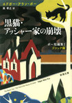 黒猫・アッシャー家の崩壊―ポー短編集I ゴシック編―-電子書籍
