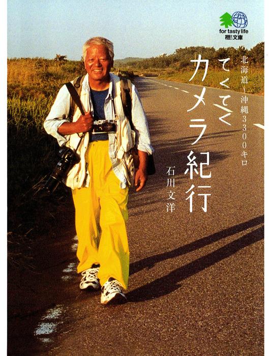 てくてくカメラ紀行 : 北海道~沖縄3300キロ-電子書籍-拡大画像