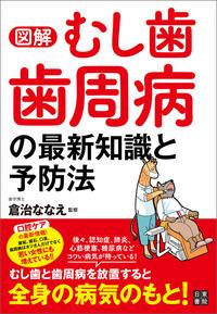 図解 むし歯 歯周病の最新知識と予防法-電子書籍