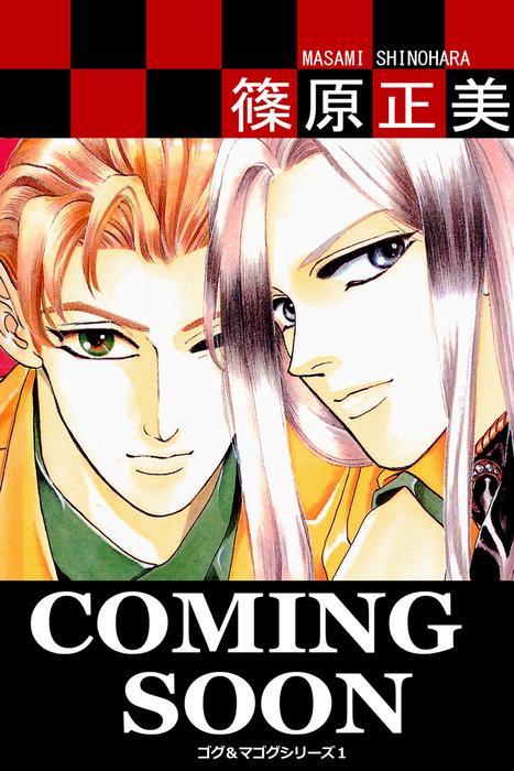 COMING SOON ゴグ&マゴグシリーズ1拡大写真