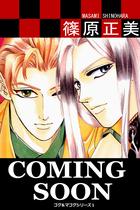 COMING SOON ゴグ&マゴグシリーズ(アリス文庫)