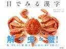 目でみる漢字-電子書籍