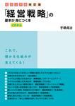 ビジュアル改訂版 「経営戦略」の基本がイチから身につく本-電子書籍