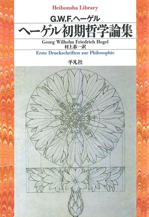 ヘーゲル初期哲学論集-電子書籍-拡大画像