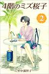 4階のミズ桜子 2巻-電子書籍