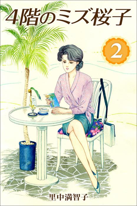 4階のミズ桜子 2巻拡大写真