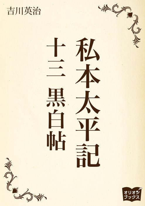 私本太平記 十三 黒白帖拡大写真