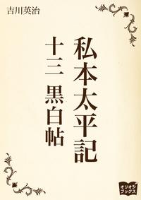 私本太平記 十三 黒白帖-電子書籍