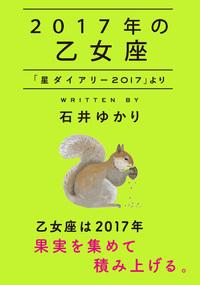 2017年の乙女座 「星ダイアリー2017」より
