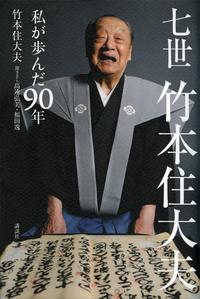 七世竹本住大夫 私が歩んだ90年-電子書籍