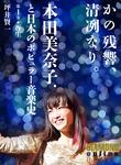 かの残響、清冽なり。 本田美奈子.と日本のポピュラー音楽史 第1巻「再生」-電子書籍