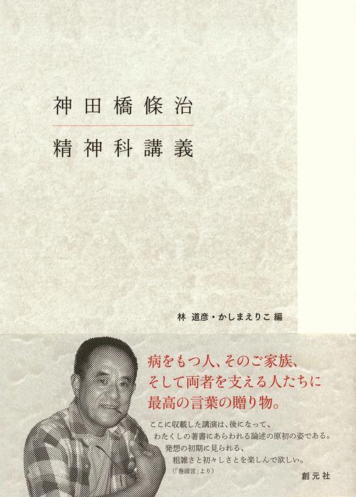 神田橋條治 精神科講義-電子書籍-拡大画像