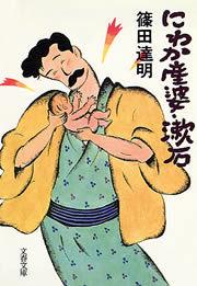 にわか産婆・漱石拡大写真